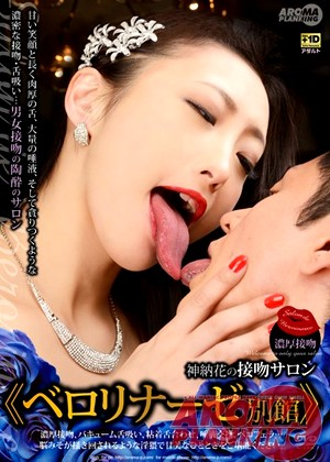 S Kissing Salon